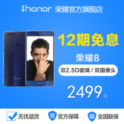 HUAWEI honor/ glory glory 8 4GB+64GB full Netcom version of the phone