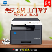 Konica Minolta 185E printer machine A3 laser scanning black-and-white multifunctional copier Office