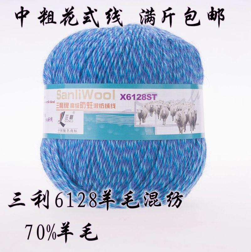 尾货清仓处理正品三利毛线羊毛混纺段染AB花式线中细手编特价包邮
