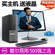 DELL desktop computer, full I3 host, /I5 quad core office, home game desktop, 19 inch LCD machine