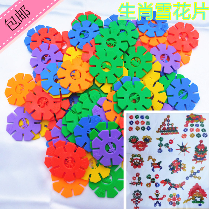 A new kindergarten puzzle toy Zodiac snowflake plastic building blocks assembled children's educational toys