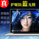 Anti-Blu-ray Screen Protector MacBook Pro Air Apple Laptop 11/12/13/15 inch