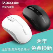 RAPOO M217 wireless mouse notebook desktop computer unlimited mouse power game white
