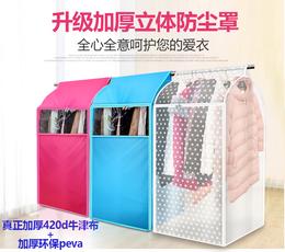 加厚衣柜衣架立体透明衣物防尘罩大衣套PEVA衣服收纳袋挂袋可水洗