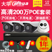 Dahua 2 million monitoring equipment set of 2468 POE network home HD night vision camera package