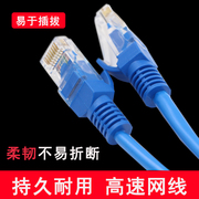 1/1.5/2/3/5/10/15/20 m computer broadband network household indoor high-speed Internet