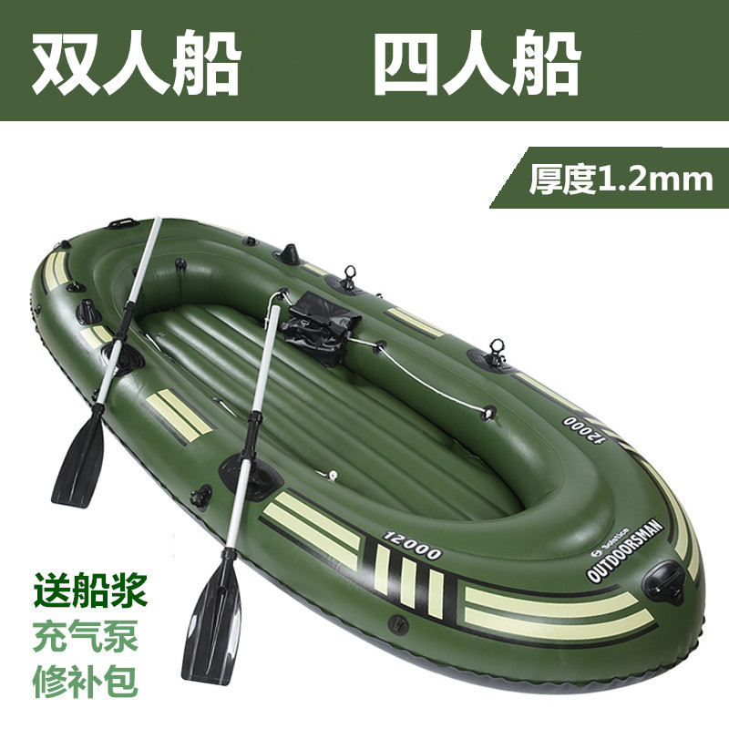 Rubber boat thickening, folding luxury, 2 people, 3 people, 4 people, 5 people, electric motor, drifting, inflatable fishing boat