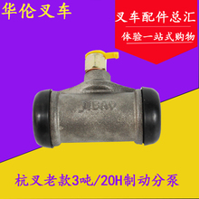 Forklift Parts Fork Older 2-3 Ton 3L 3L-C 3C Braking Shoe Assembly 20H Brake Cylinder BJ130