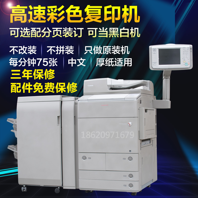 Boutique promotion, Canon IR-ADV, C9065 C9075 high-speed color copier, A3 printing machine