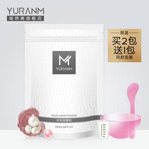 瑜然美化妆品旗舰店