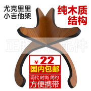 The new small guitar ukulele shelf vertical bracket folk acoustic guitar board floor type wooden shelf stand