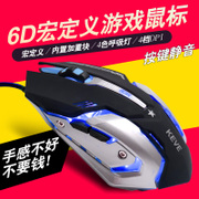 Metal chassis 4 color breathing light Wrangler 3 mechanical aggravation gaming silent mute wired macro mouse games
