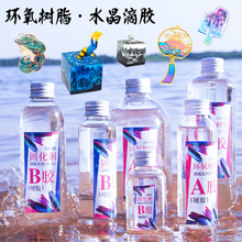 High permeability AB Crystal dropping mould epoxy resin adhesive UV jewelry DIY handmade starry material package