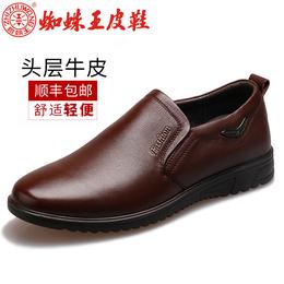蜘蛛王男鞋商务休闲父亲皮鞋春夏季圆头爸爸单鞋中老年软底牛皮鞋