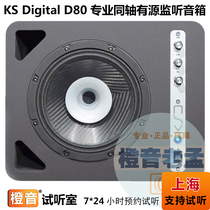 Orange tone, old Meng, KS, KS, digital, D80, professional, active 2 frequency coaxial speakers, pair