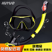 Kuyuo Diving Snorkeling Sambo suit mirror adult children myopia mirror all dry snorkeling equipment breathing tube
