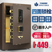 InBev safe home 60cm small anti-theft safe office small household fingerprint password into the wall of steel