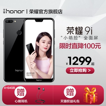 (as low as $1299) Huawei Honor Glory 9i full screen smartphone full Netcom 4G official flagship store new genuine face fingerprint double Jia Qingqing