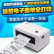 Chinese printing N41 tag E rookie Po 2D barcode thermal adhesive paper delivery electronic single printer