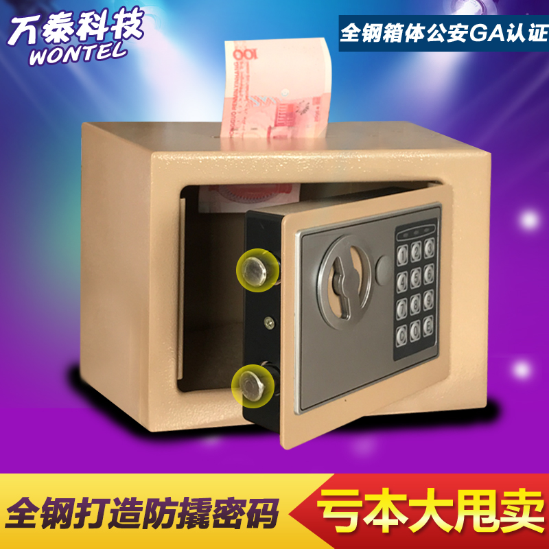 All steel safe, mini mini safe, 17e electronic safe deposit box, office coin box
