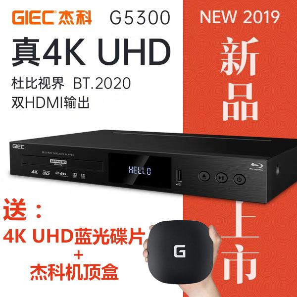 Best Blu Ray Player 2020.480 58 Giec Jacob Bdp G5300 True 4k Uhd Blu Ray Player Dvd