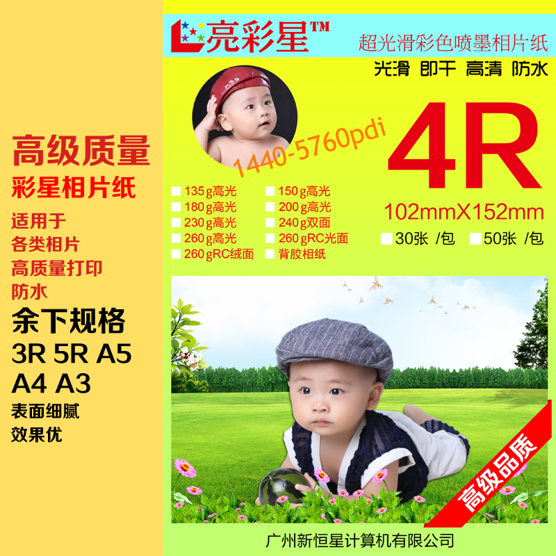 4R A6 bright star 6 inch glossy photo paper / photo paper, super glossy glossy face paper, high quality photo paper