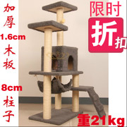 The province shipped the same day shipping. Xiangfei cat climbing frame scratching cat cat toy cat pet tree