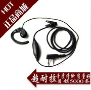Headset Baofeng intercom headset headset intercom Wanhua ultra clear line of high-quality denim headset