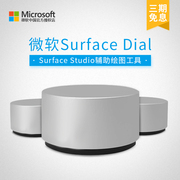 microsoft/Microsoft Surface Dial tablet Computer Accessories Studio Module Drawing Assistant