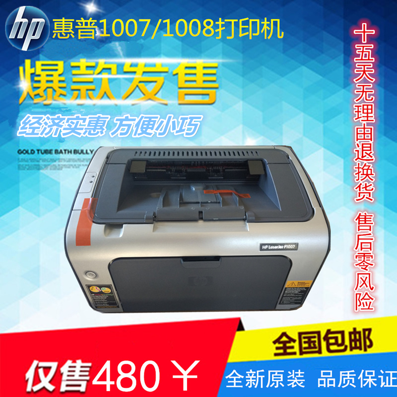 The new HP A4 HP1008/HP1007/1108/ monochrome laser printer / household / commercial / shipping