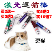 Shipping laser cat cat toy cat cat toy infrared laser pen cat toy dog