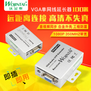 Estensione di rete VGA 100 m trasmissione di sincronizzazione audio e video vga single cable turn rj45 signal amplifier
