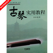 Phoenix Guqin square Li Xiangting Guqin tutorial book special teaching materials, beginners practice introductory tutorial CD-ROM