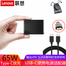 Lenovo portable type-C travel charger cable ThinkPad original t570 t490s r490 s3-490 X1 tablet 2nd / Evo power adapter usb-c 65W