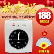 Xjc JC-268 punch machine card attendance machine paper cassette clock work attendance attendance card sent