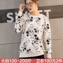 200 mm fat loose fat sister female 2016 new plus size sweater dress spring 2017 Korean jacket tide
