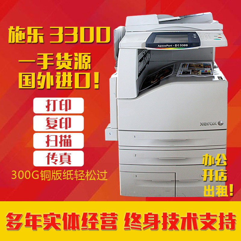 Fuji Xerox A3 3300 color copier paper cover printing and scanning multifunctional laser machine