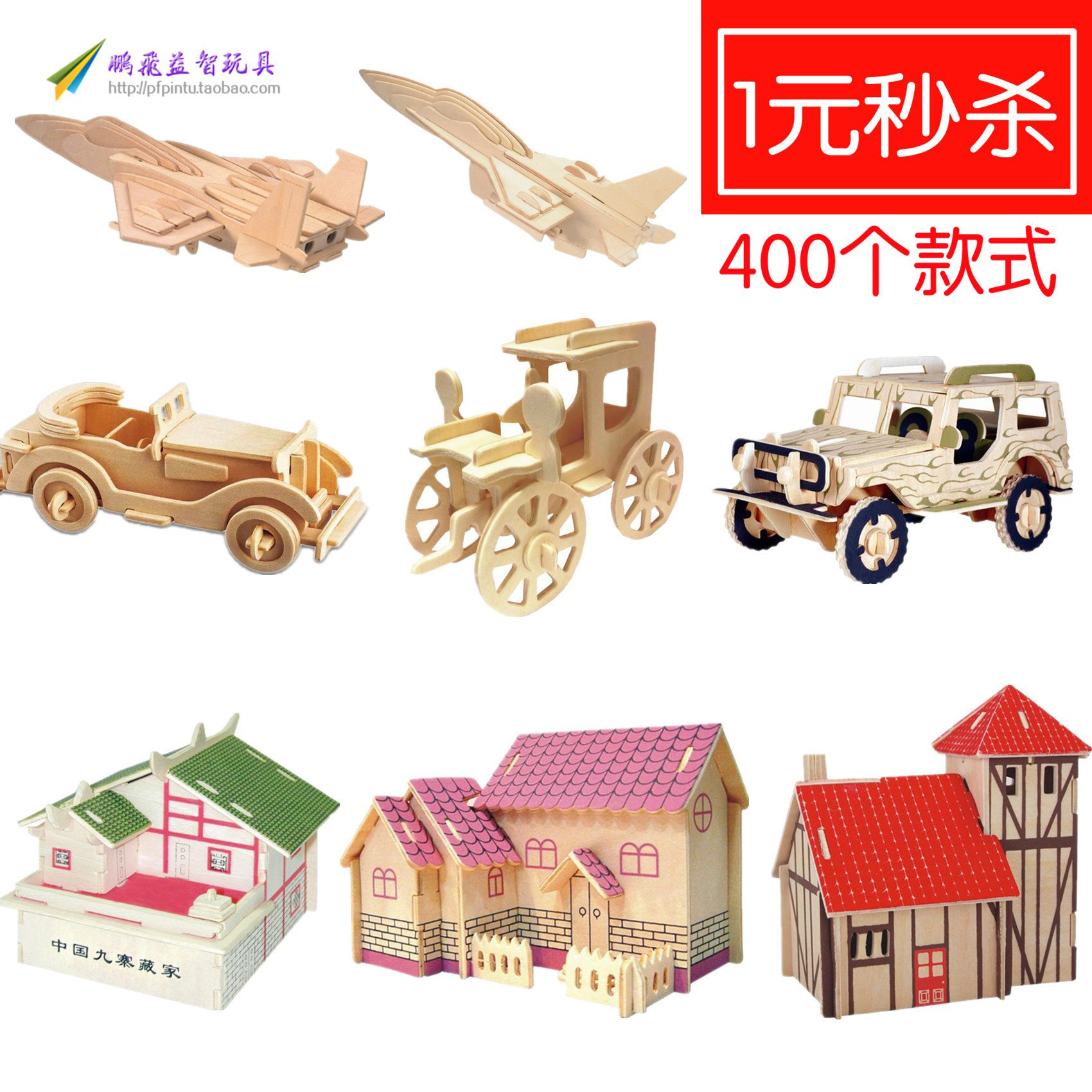 儿童益智玩具3d木质立体拼图木制建筑小屋拼装模型车飞机房子拼板