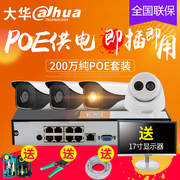 Dahua 2 million monitoring equipment set POE HD camera mobile phone network remote monitor home night vision