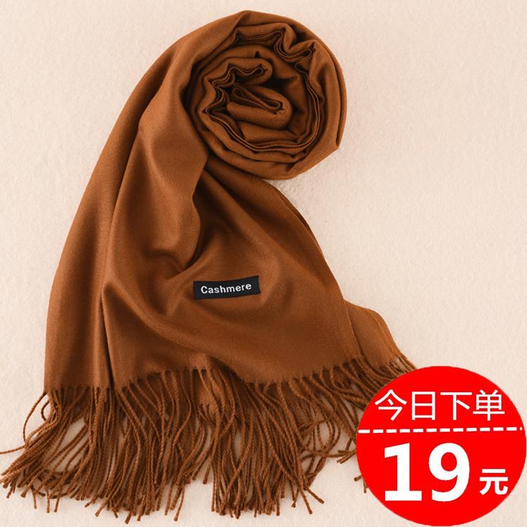 围巾女秋冬季学生加厚韩版仿羊绒长款披肩保暖羊毛线围脖百搭原宿