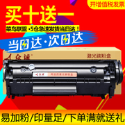 Application of Zhongcheng easy to add powder HP12A toner cartridge HP1020 M1005 HP1010 HP1005 Q2612A
