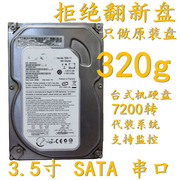 The original 320G desktop hard disk drive 3.5 inch single disc blue computer serial SATA mechanical hard disk shipping