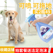 The pet dog to ferret disinfectant deodorant urine odor sterilization to urine smell perfume cat dog supplies