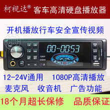 New Tour Bus MP5MP6 HD Car Hard Disk Player Video Player 12/24V