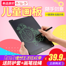 Book fairy, liquid crystal handwriting board, children's Sketchpad, graffiti, painting blackboard, magnetic writing Sketchpad, electronic drawing board.