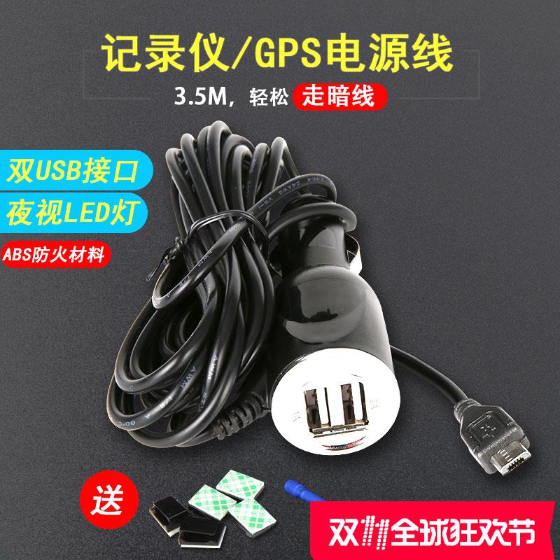 凌度小蚁360小米行车记录仪电源线 双USB点烟器车充3.5米micro口