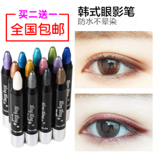 Genuine silkworm Eyeshadow waterproof dye pen eyeliner liquid Korean high light pen pearl white eye makeup makeup tears