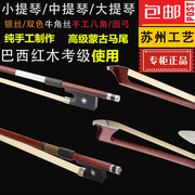 High grade genuine played violin cello bow bow 4/4 pure Masson octagonal arch arch bar 1/4 accessories