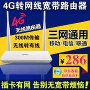 Shipping Unicom Telecom Card 4G wireless router Internet treasure home mobile broadband cable CPE WiFi