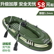 Double inflatable boat 3 rubber boat thickening fishing boat two or three kayak extra thick inflatable boat fishing boat